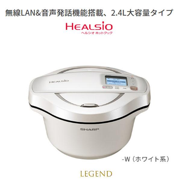 KN-HW24E-W シャープ  ヘルシオ ホットクック 無水調理 水なし自動調理鍋!ホワイト