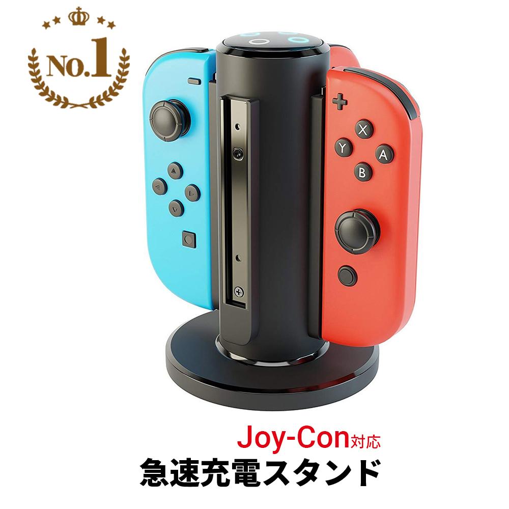 1位獲得 スイッチ ジョイコン 急速充電スタンド 売り込み ジョイコン充電器 充電スタンド 送料無料カード決済可能 switch 充電 充電器 Joy-Con con joy joy-con スイッチ充電 じょいこん すいっち チャージャー