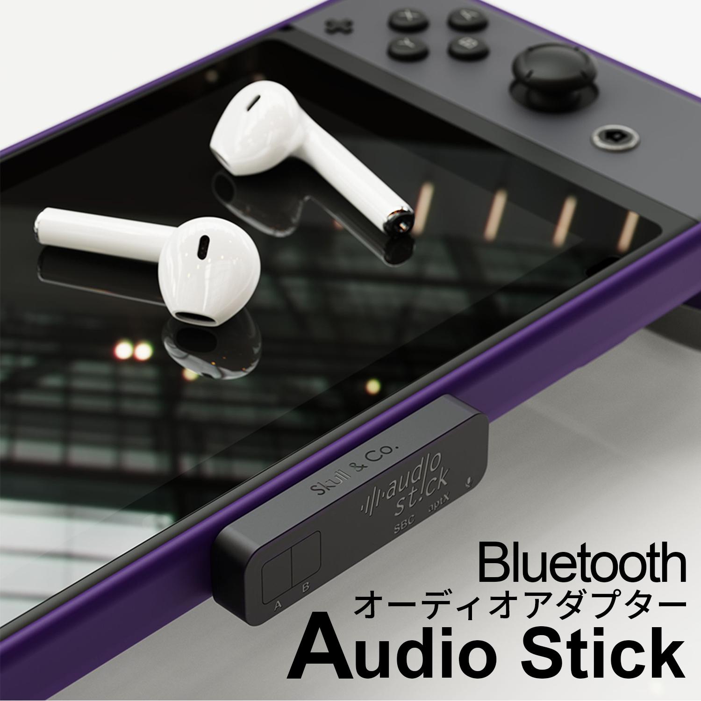 Switch Lite PS4 PS5 PC 対応 1分で簡単接続 Skull Co. 正規販売店 AudioStick 日本語説明書付き アダプタ 贈答 トランスミッター 数量限定 ヘッドホンレシーバー ボイスチャット可能 オーディオ アダプター Bluetooth Bluetoothレシーバー 5.0採用 ワイヤレスレシーバー