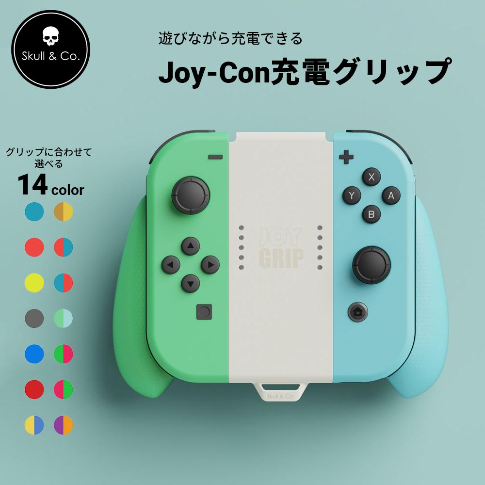 話題のグリップがTVモードやテーブルモードでも活躍 格安激安 充電しながら快適プレイ あす楽 高級品 Skull Co. 正規販売店 Switch Joy-Con グリップ 充電器 スイッチ ジョイコン 充電 JoyGrip グリップコントローラー
