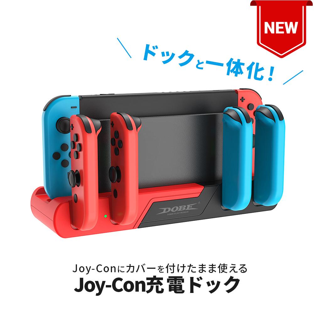 圧倒的高評価4.73 スイッチ ジョイコン Joy-Con 充電ドック 充電 switch すいっち ギフト 日本語説明書 充電器 セールSALE%OFF 1年保証 じょいこん コントローラー 充電スタンド