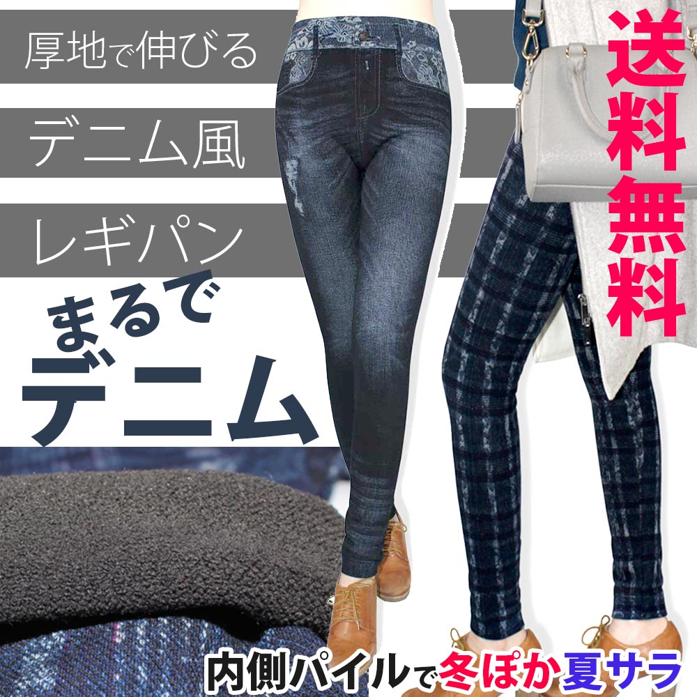 It is very popular in QVC television shopping! Beautiful legs Kinney  lightly comfortable in denim-like back raising leggings inside pile, on the  small