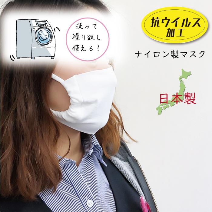 抗ウイルス 清潔 4枚組 水洗い可能 信憑 洗って 使える 布マスク ナイロン製 ゆったり 1セットまでメール便発送可 洗える 4枚セット 送料無料でお届けします 抗ウイルス加工 ソフト マスク 洗濯 繰り返し 花粉 痛くない