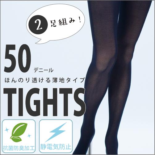 祝日 使いやすいブラックタイツがお得な2足組み 50デニール 50Dサポートタイツ2足組み メール便対応可 タイムセール LegStyle レッグスタイル 10P03Dec16