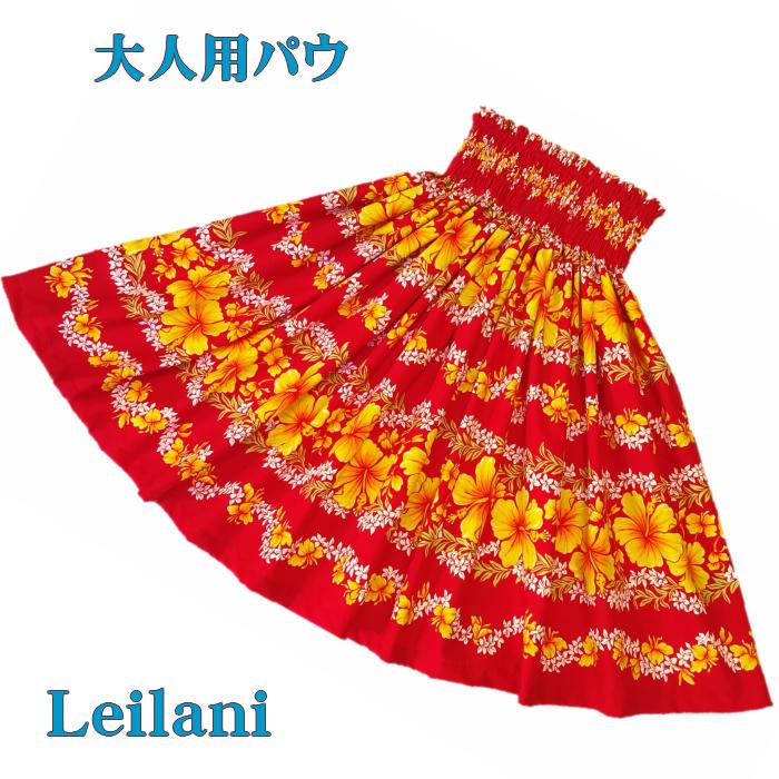 パウスカート フラダンス衣装 お揃い ペアー 赤 黄色 ハイビスカス ボーダー柄 国内生産 フラ パウ フラダンス 衣装 ハワイ