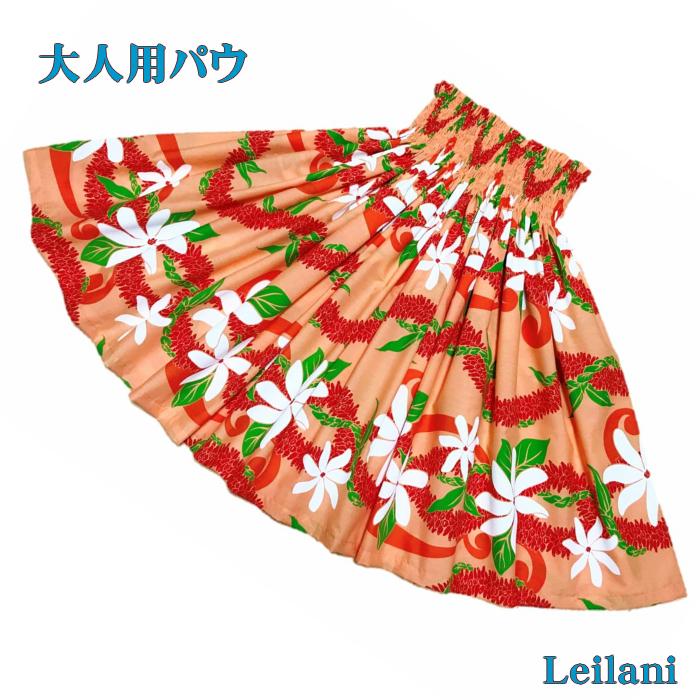 パウスカート フラダンス衣装 オレンジ ピンクオレンジ 白 ティアレ ボーダー柄 国内生産 フラ パウ フラダンス 衣装 ハワイ