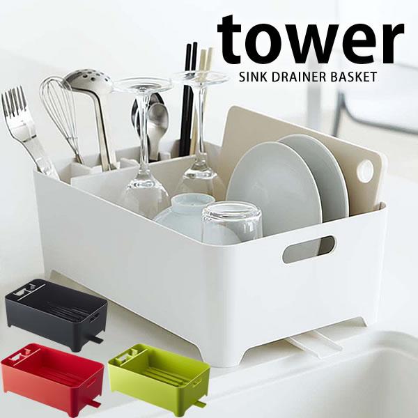 Merveilleux Draining ☆ ☆ Tower Aqua Sink Drain Basket SINK DRAINER BASKET / Draining  Basket / Draining Basket / Draining Rack / Drainer Rack On Sink Drainer  Tray ...