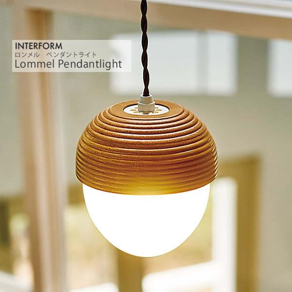 照明 ロンメル ペンダントライト Lommel インターフォルム 電球選択あり ペンダント照明 LED電球 どんぐり フロストガラス 240147