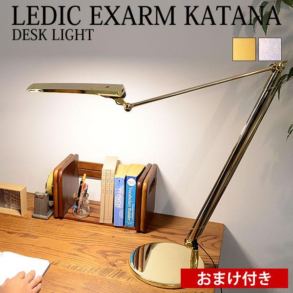 デスクライト LEDIC EXARM KATANA 1003 LEX-1003 スタンド式 レディックエグザーム カタナ LEDデスクライト 電気スタンド 卓上ライト デスクスタンド LEDスタンド 調光 調色 LED照明 スワン電器 240147