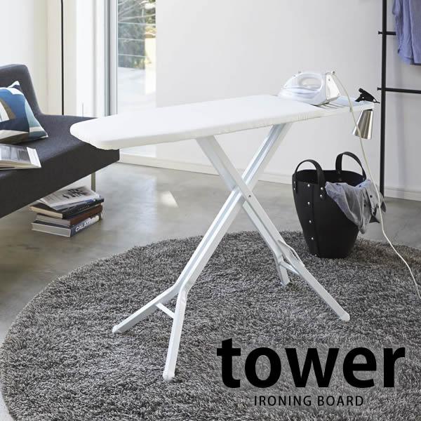 アイロン台 山崎実業 スタンド式 アイロン台 tower タワー ホワイト ブラック YAMAZAKI 高さ調節 折りたたみ おしゃれ モダン シンプル 折り畳み コンパクト スリム アイロンボード スチーム 折りたたみ式アイロン台 スタンド