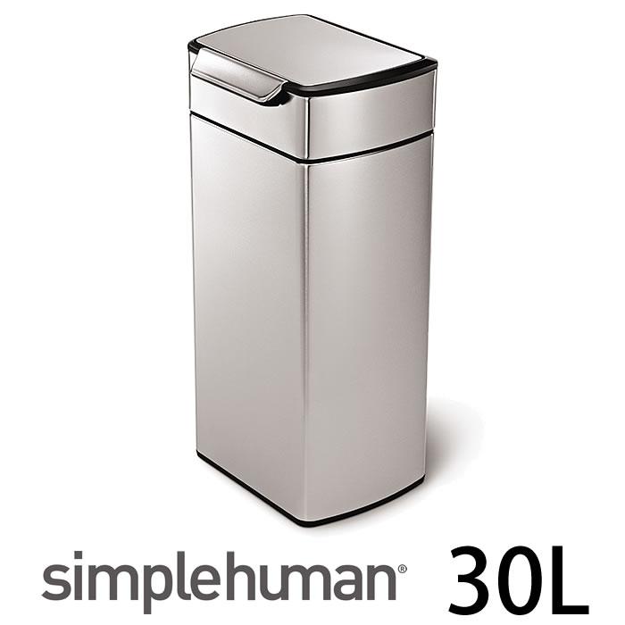 simplehuman シンプルヒューマン ゴミ箱 レクタンギュラータッチバーカン 30L CW2015 ステンレス シルバー タッチバーカン キッチン スリム ごみ箱 ダストボックス プッシュ フィンガープリントプルーフ 分別 横型