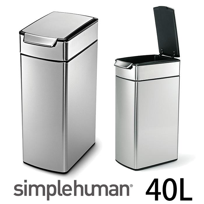 simplehuman シンプルヒューマン ゴミ箱 スリムタッチバーカン 40L CW2016 ステンレス シルバー タッチバーカン キッチン スリム ごみ箱 ダストボックス プッシュ フィンガープリントプルーフ 分別 縦型