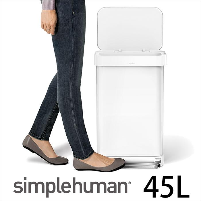 simplehuman シンプルヒューマン ゴミ箱 レクタンギュラーステップカン 45L (WH) CW2027 ステンレス ペダル ステップカン キッチン スリム ごみ箱 ダストボックス ホワイト 分別 北欧