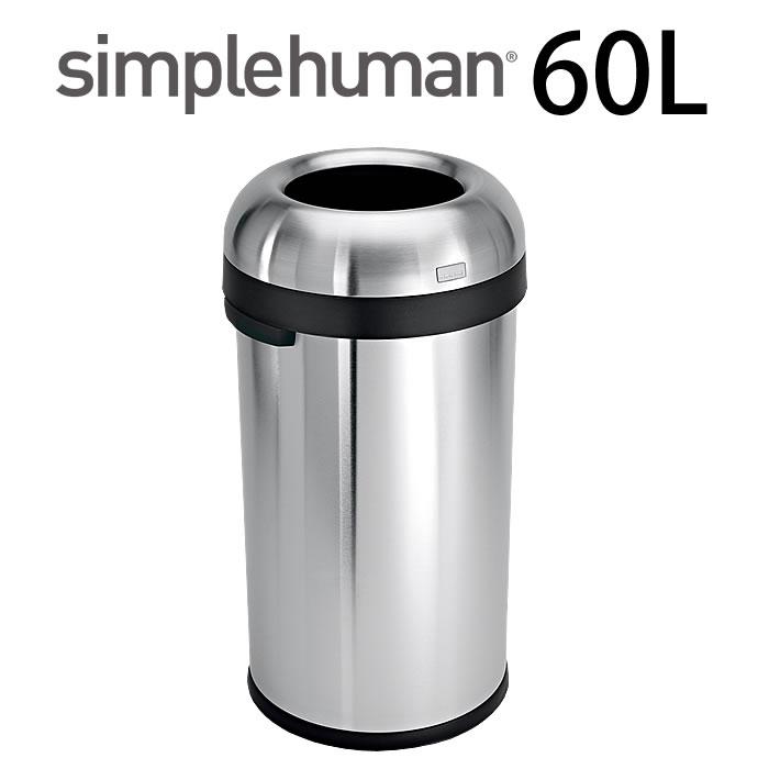 シンプルヒューマン ゴミ箱 simplehuman ブレットオープンカン 60L CW1407 シルバー ステンレス フタなし 店舗 オフィス ごみ箱 ダストボックス オープンカン スリム 分別 北欧 円形 筒型