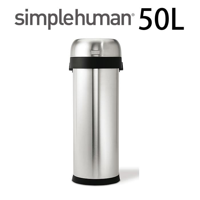 シンプルヒューマン ゴミ箱 simplehuman スリムオープンカン 50L CW1467 シルバー ステンレス フタなし 店舗 オフィス ごみ箱 ダストボックス オープンカン スリム 分別 縦型 北欧