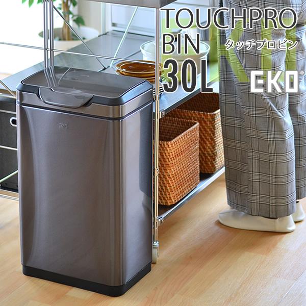 ゴミ箱 EKO タッチプロビン 30L ステンレス おしゃれ ふた付き ごみ箱 分別 シンプル 30リットル EK9178MT EK9178MP EK9178BS キッチン スリム 臭い リビング 北欧 横型 大容量