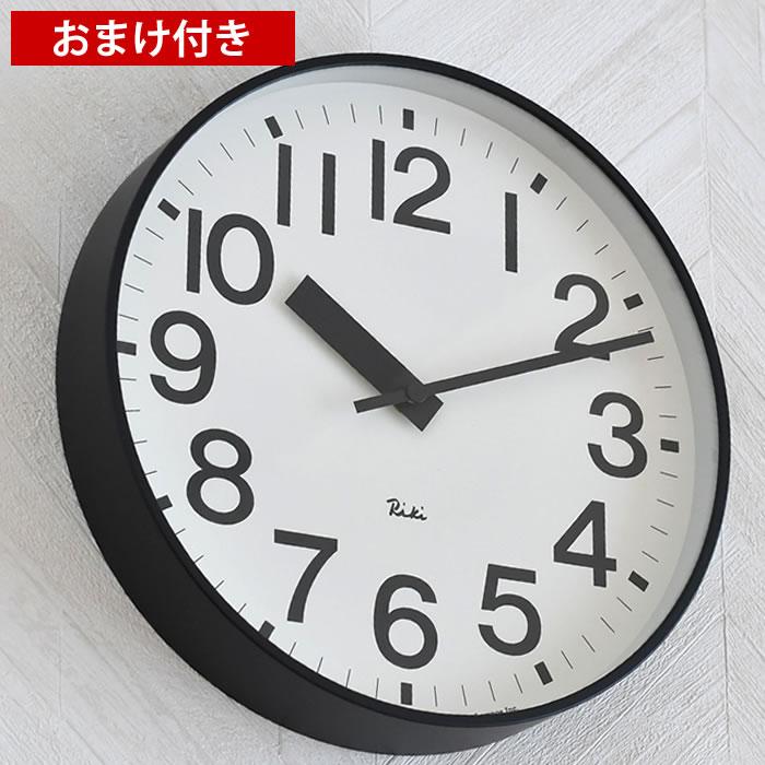 レムノス リキ パブリッククロック 掛け時計 WR17-06 WR17-07 WR17-08 Lemnos RIKI PUBLIC CLOCK 公園の時計 シンプル モダン 日本製 壁掛け時計 おしゃれ 渡辺力 デザイン ギフト プレゼント 駅の時計