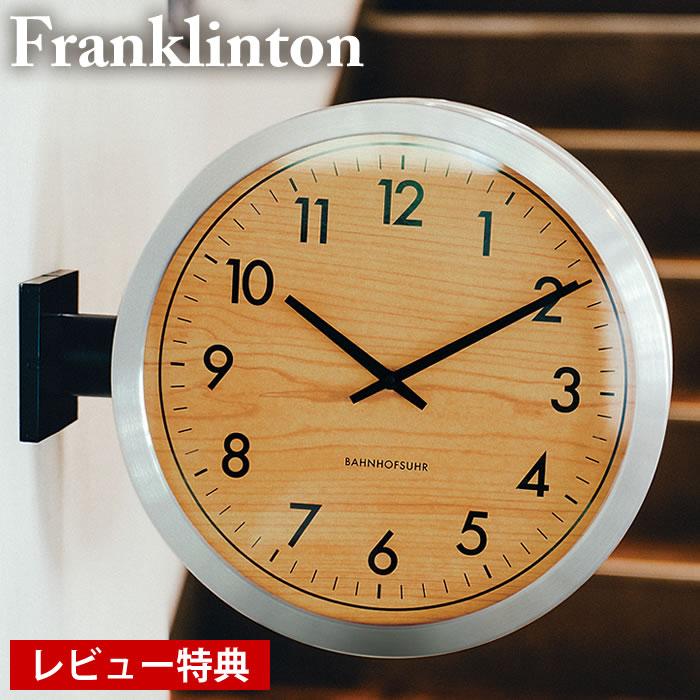 掛け時計 両面時計 フランクリントン Franklinton CL-3275 INTERFORM 壁掛け時計 両面 スイープムーブメント インターフォルム 木目調 おしゃれ 大きい 業務用 ギフト 新築祝い 静音 ナチュラル カフェ 掛け置き兼用 【レビュー特典付】
