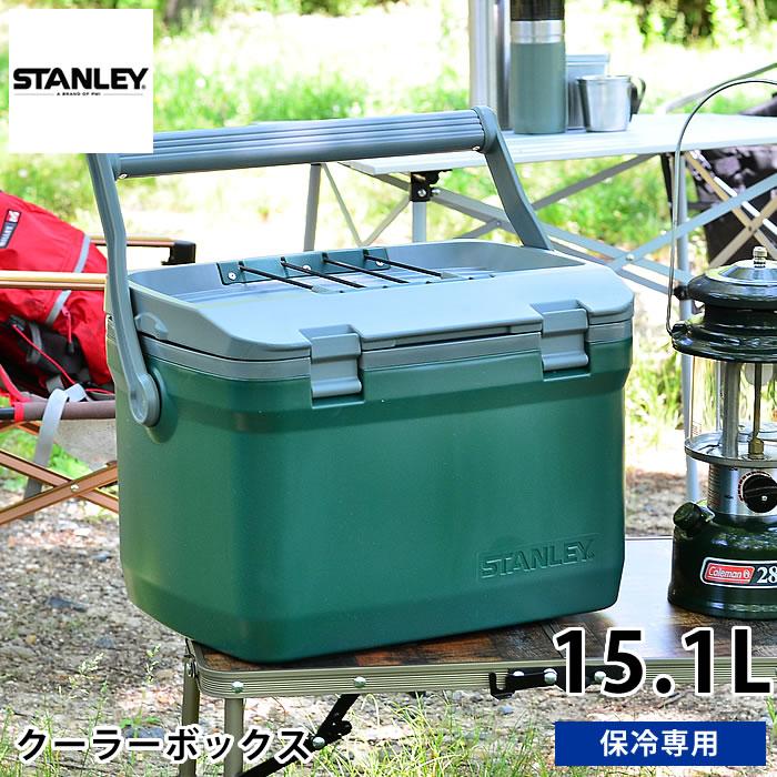スタンレー クーラーボックス COOLER BOX 15.1L 保冷 大容量 大型 ハードクーラー キャンプ 運動会 アウトドア レジャー 保冷力 かっこいい おしゃれ STANLEY