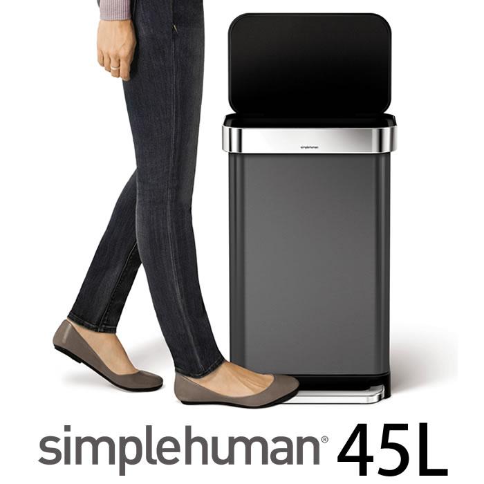 simplehuman シンプルヒューマン ゴミ箱 レクタンギュラーステップカン 45L (BK) CW2053 ステンレス ステップカン ペダル キッチン ブラック スリム ごみ箱 ダストボックス 分別 北欧 おしゃれ 黒 大容量 ふた付き