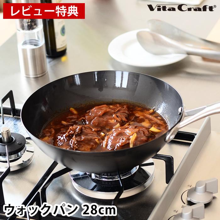 ビタクラフト フライパン スーパー鉄 ウォックパン 28cm 鉄 【レビュー特典付】 中華鍋 Vita Craft super iron フライパン 錆びにくい IH対応 日本製