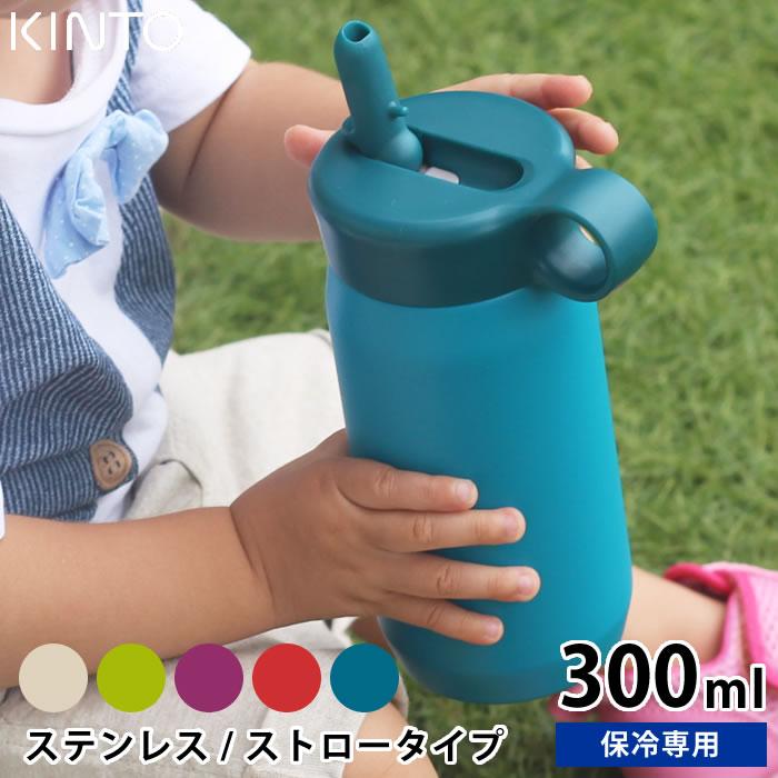KINTO キントー キッズタンブラー 300ml 水筒 ストロー 保冷 ベビー ステンレスボトル プレイ タンブラー かわいい おしゃれ おすすめ シンプル ハンドル付き