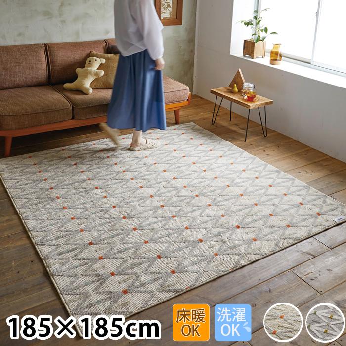 ラグ フィルメ 185×185cm 洗える 床暖 ホットカーペット対応 日本製 2畳 カーペット 洗濯機OK 北欧 おしゃれ スミノエ アイボリー グレー ナチュラル おすすめ かわいい オールシーズン
