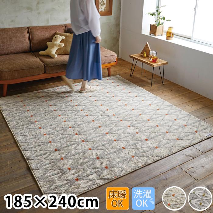 ラグ フィルメ 185×240cm 洗える 床暖 ホットカーペット対応 日本製 3畳 カーペット 洗濯機OK 北欧 おしゃれ スミノエ アイボリー グレー ナチュラル おすすめ かわいい オールシーズン