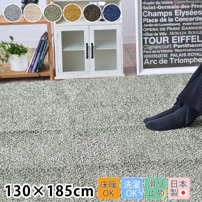 ラグ ミランジュ 130×185cm 洗える 床暖 ホットカーペット対応 日本製 1.5畳 北欧 厚手 シャギー グレー おしゃれ マット 防ダニ 滑り止め付き オールシーズン 洗濯機OK 角型 シンプル スミノエ かわいい