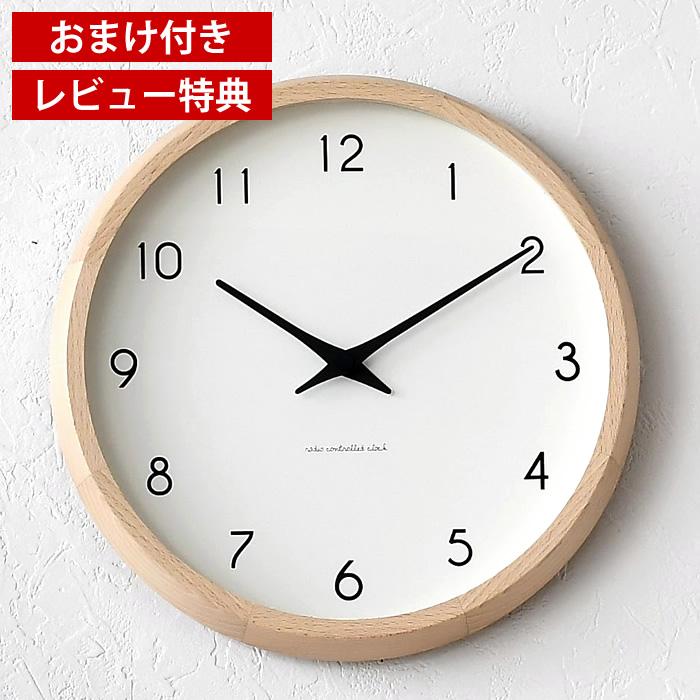 掛け時計 電波時計 Lemnos レムノス Campagne カンパーニュ PC10-24W 電波 壁掛け 壁掛け時計 掛時計 木製掛け時計 おしゃれ掛け時計 かわいい掛け時計 音がしない 掛け時計 人気 掛け時計 240147【レビュー特典付】