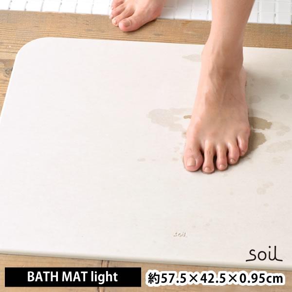 バスマット soil 珪藻土 ソイル バスマットライト soil BATHMAT LIGHT 速乾バスマット 大判バスマット 珪藻土 北欧バスマット おしゃれバスマット 珪藻土 soil Lサイズバスマット 干し 240147