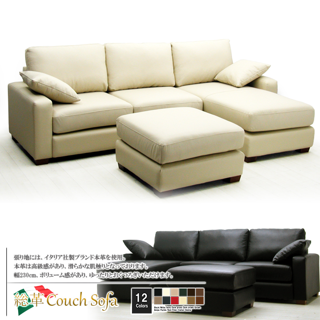 ソファ ソファー 本革 カウチソファ 3人掛け l字 コンパクト イタリアブランド革 オットマン付き クッション付き シンプル ブラウン 茶 12色対応 設置対応可(別途) 930a-all-2p-couch-ot