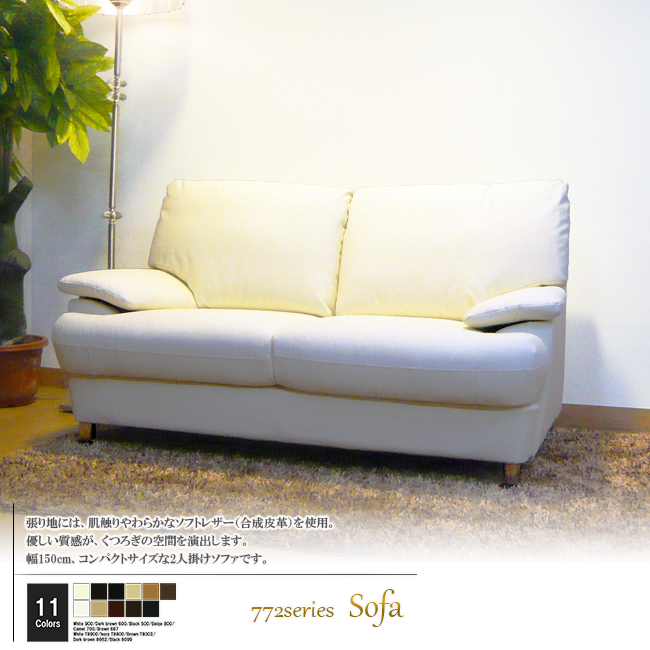 Strange Correspondence Possible Separately 772 Pu 2P To Wear Two Sofa Sofas And To Correspondingly Install 11 Colors Of Compact Low Sofa Software Machost Co Dining Chair Design Ideas Machostcouk