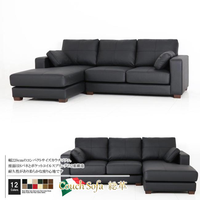 ソファ ソファー カウチソファ 3人掛け 本革 l字 イタリアブランド革 コンパクト ローソファ シンプル クッション付き ホワイト 白 12色対応 ポケットコイル使用 設置対応可(別途) 938sp-all-2p-couch