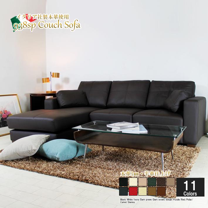 【 夏の感謝セール 】3人掛け カウチソファ 本革 レザー コンパクト ダイニング ソファ L字 リビング ロータイプ コーナーソファ イタリア社ブランド革 おしゃれ クッション付き ブラウン 茶 12色対応 設置対応可(別途) 938sp-2p-couch