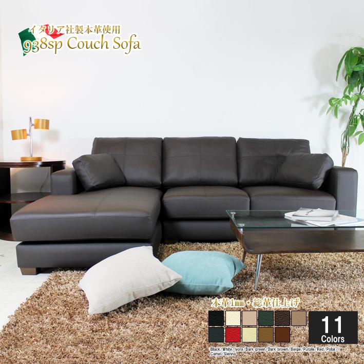 総革 本革 ソファ ソファー カウチソファ 3人掛け l字 イタリアブランド革 コンパクト ローソファ シンプル クッション付き ホワイト 白 12色対応 ポケットコイル使用 設置対応可(別途) 938sp-all-2p-couch