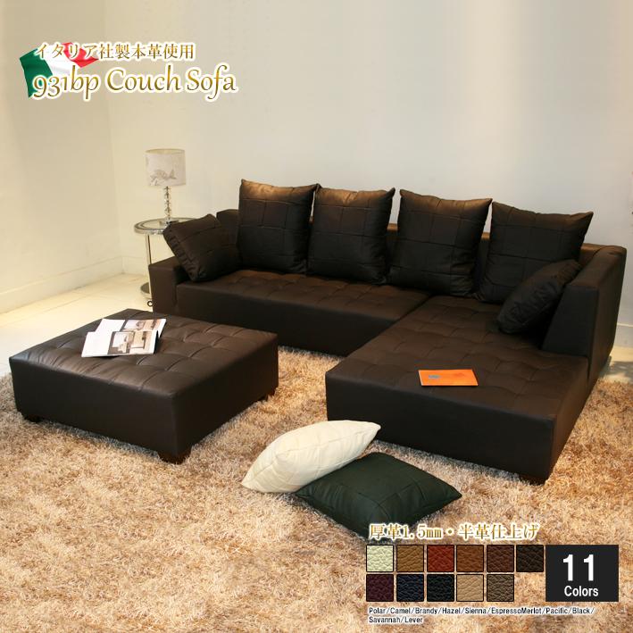 スーパーセール ソファ ソファー カウチソファ 3人掛け 本革 l字 ローソファ イタリアブランド革 シンプル オットマン付き クッション付き ブラウン 茶 11色対応 設置対応可(別途) 931bp-m-2p-couch-ot