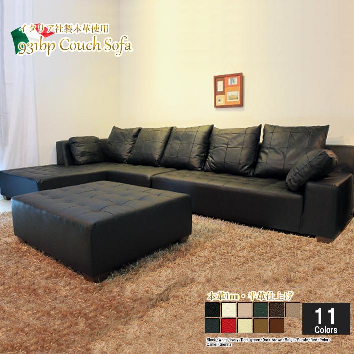 スーパーセール ソファ ソファー 本革 カウチソファ 4人掛け l字 イタリアブランド革 ローソファ モダン アームレスソファ付き オットマン付き ホワイト 白 12色対応 設置対応可(別途) 931bp-2p-couch-less-ot