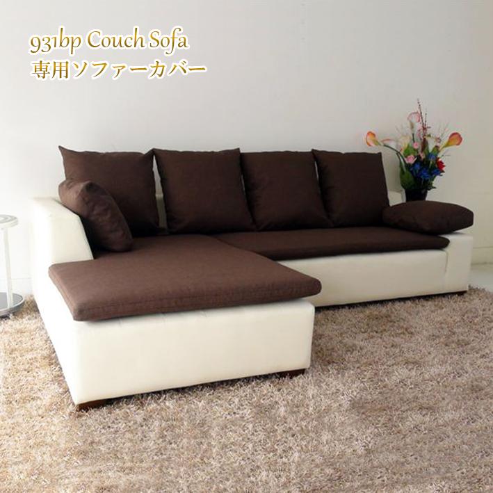 ソファ ソファー カウチソファ イタリア製 本皮 本皮 2点セット カバー 座クッション 付き 931bp-2p-couch-cuset