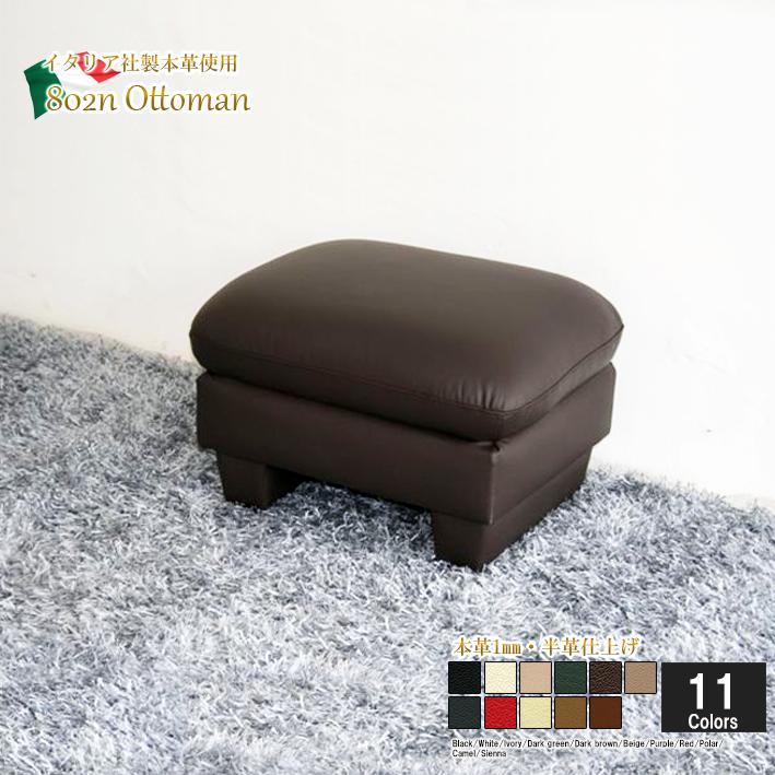 イタリア製 本皮オットマン 802n-ot ソファ ソファー 本皮 椅子 おしゃれ 家具 インテリア 特注 オーダーメイドカラー レザー 脚乗せ スツール 本革 本皮 家具 インテリア 衣替え おしゃれ