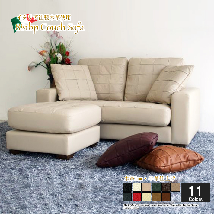 lelax: Italy bound leather leather sofa specialist shop LELAX single ...