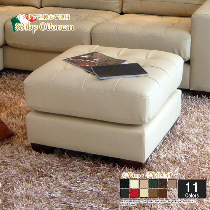 オットマン スツール イタリア製 本皮 本皮 脚乗せ 本革 本皮 ソファ おすすめ 家具 北欧 インテリア おしゃれ 881bp-ot