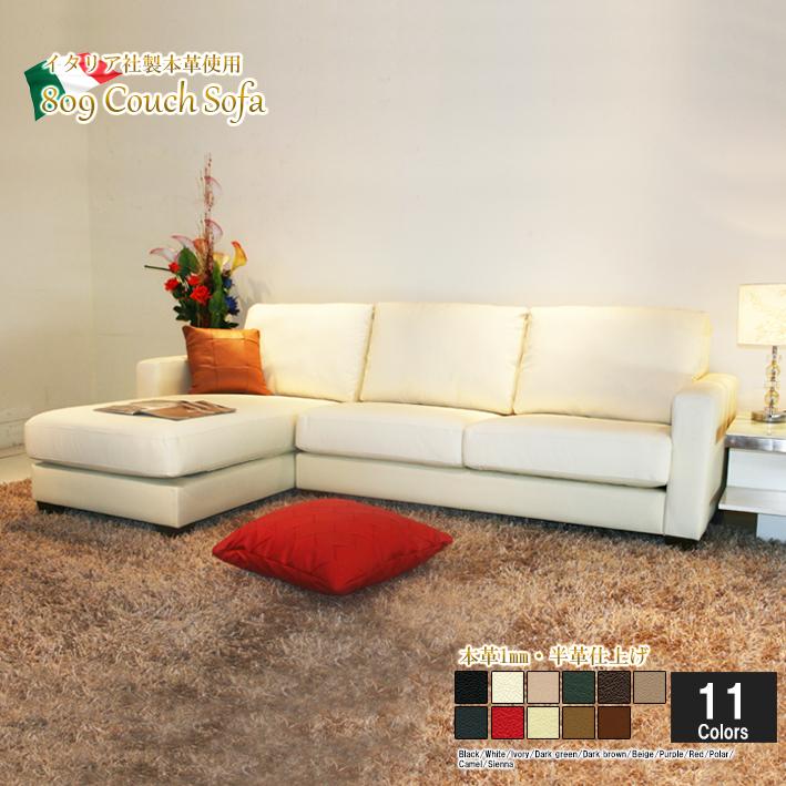 ソファ ソファー l字 3人掛け カウチソファ 本革 ローソファ イタリアブランド革 シンプル ホワイト 白 12色対応 設置対応可(別途) 809-2p-couch