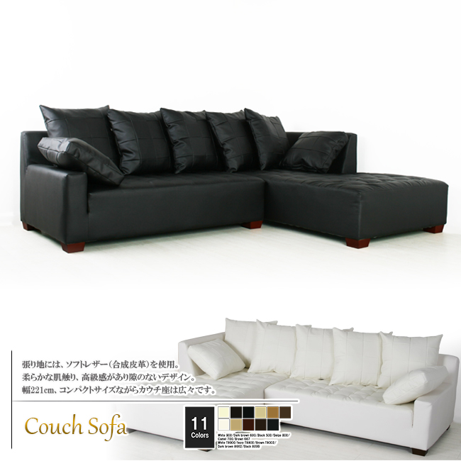 ソファ ソファー 合皮 カウチソファ 3人掛け l字 コンパクト ソフトレザー ホワイト 白 6色対応 シンプル クッション付き 設置対応可(別途) 840p-pu-2p-couch