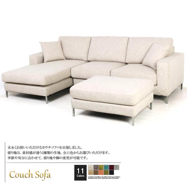 ソファ ソファー カウチソファ 3人掛け ローソファ ファブリック 布地 カジュアル クッション付き オットマン付き ベージュ 11色対応 設置対応可(別途) 938cc-2p-couch-ot-3d