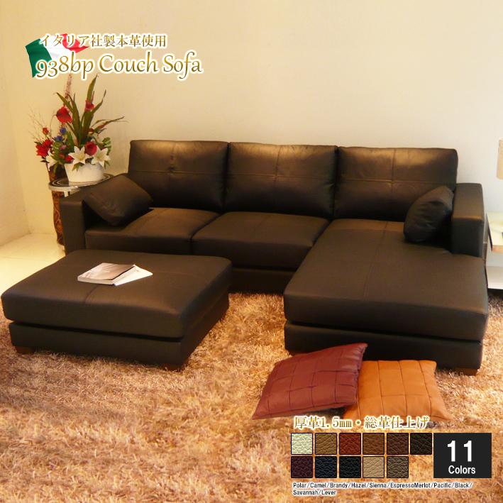 ソファ ソファー 3人掛け 本革 l字 カウチソファ ローソファ イタリアブランド革 ソファ モダン オットマン付き ブラック 黒 11色対応 設置対応可(別途) 938bp-m-all-2p-couch-ot-cpp
