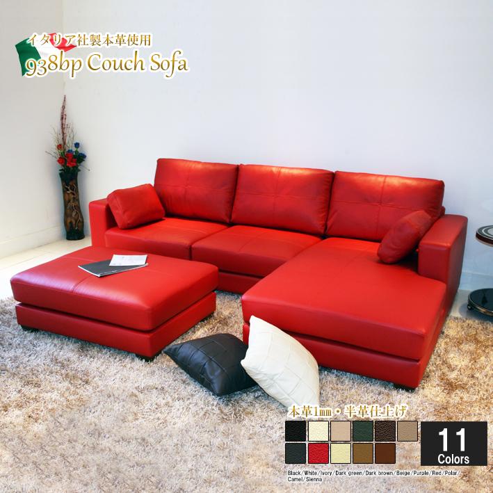 スーパーセール ソファ ソファー 3人掛け 本革 l字 カウチソファ ローソファ イタリアブランド革 シンプル オットマン付き レッド 赤 12色対応 設置対応可(別途) 938bp-2p-couch-ot-880