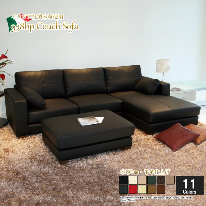 ソファ ソファー 3人掛け 本革 l字 カウチソファ ローソファ イタリアブランド革 シンプル オットマン付き クッション付き ブラック 黒 12色対応 設置対応可(別途) 938bp-2p-couch-ot-97
