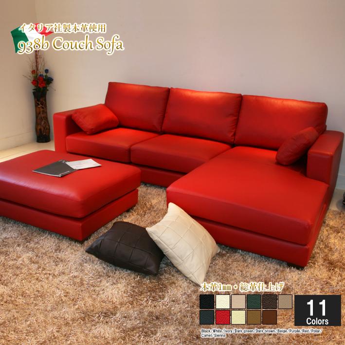 総革 本革 ソファ ソファー l字 3人掛け カウチソファ ローソファ イタリアブランド革 シンプル オットマン付き ホワイト 白 12色対応 設置対応可(別途) 938b-all-2p-couch-ot