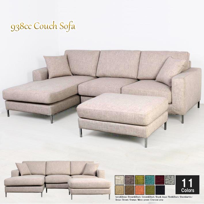 カウチソファ コンパクト 3人掛け ダイニング ソファ L字 リビング ロータイプ コーナーソファ おしゃれ ファブリック 布地 カジュアル クッション付き オットマン付き ベージュ 11色対応 設置対応可(別途) 938cc-2p-couch-ot-3d